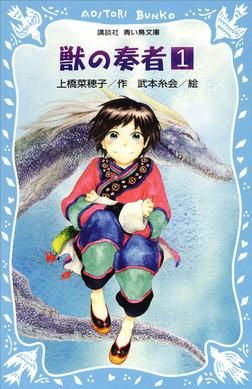 青い鳥文庫版 (総ルビ)獣の奏者(1)-電子書籍