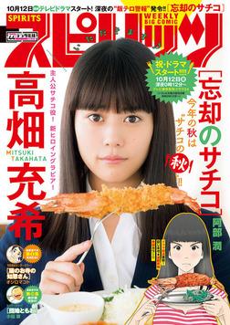 週刊ビッグコミックスピリッツ 2018年44号(2018年10月1日発売)-電子書籍