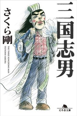 三国志男-電子書籍