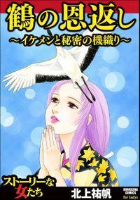 鶴の恩返し ~イケメンと秘密の機織り~(ストーリーな女たち)