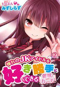 憧れのJKアイドルを好き勝手にできる催眠カード2