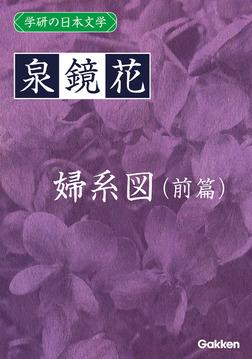 学研の日本文学 泉鏡花 婦系図(前篇)-電子書籍