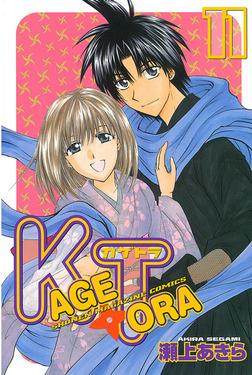 KAGETORA(11)-電子書籍