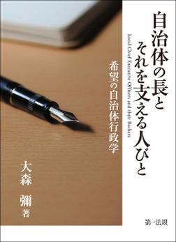 自治体の長とそれを支える人びと 希望の自治体行政学-電子書籍