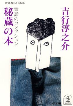秘蔵の本~禁話のコレクション~-電子書籍