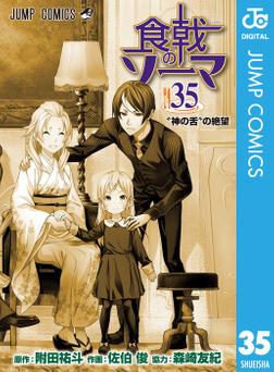 食戟のソーマ 35-電子書籍
