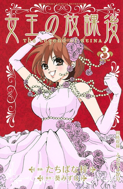 女王の放課後(3)-電子書籍