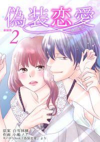 偽装恋愛【新装版】 2巻