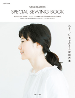 CHECK&STRIPE SPECIAL SEWING BOOK-電子書籍