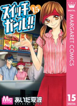 スイッチガール!! 15-電子書籍