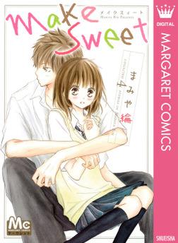 Make Sweet-電子書籍