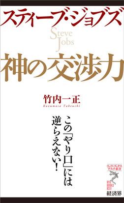 スティーブ・ジョブズ 神の交渉力-電子書籍