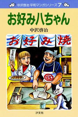 中沢啓治 平和マンガシリーズ 7巻 お好み八ちゃん-電子書籍