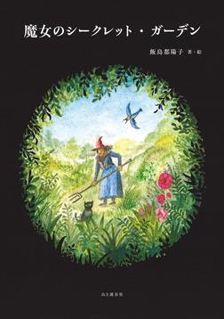 魔女のシークレット・ガーデン-電子書籍