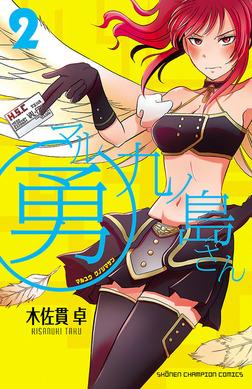 マル勇 九ノ島さん 2-電子書籍