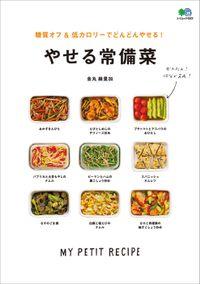 糖質オフ&低カロリーでどんどんやせる! やせる常備菜