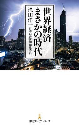 世界経済 まさかの時代-電子書籍