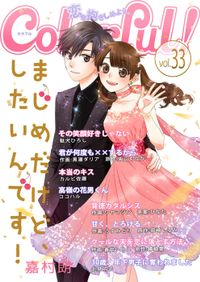 Colorful! vol.33