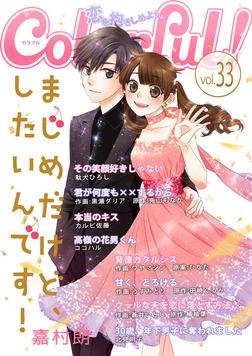 Colorful! vol.33-電子書籍
