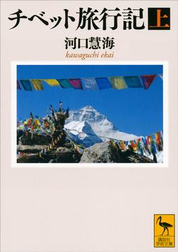 チベット旅行記(上)-電子書籍
