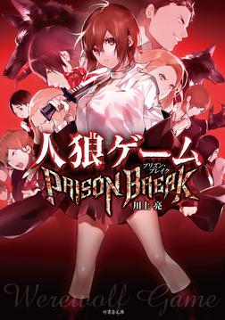 人狼ゲーム PRISON BREAK-電子書籍
