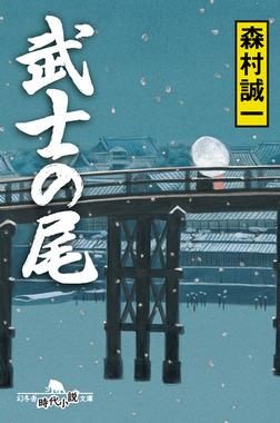 武士の尾-電子書籍
