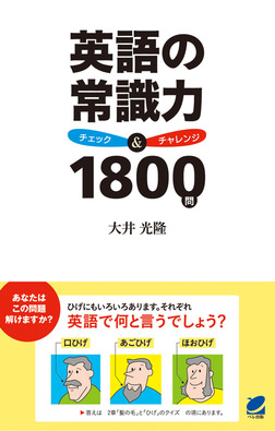 英語の常識力 チェック&チャレンジ1800問-電子書籍