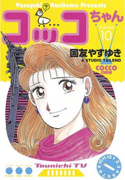 コッコちゃん(10)-電子書籍