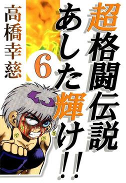 超格闘伝説あした輝け!!6-電子書籍