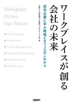 ワークプレイスが創る会社の未来-電子書籍