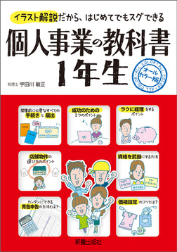 個人事業の教科書1年生-電子書籍