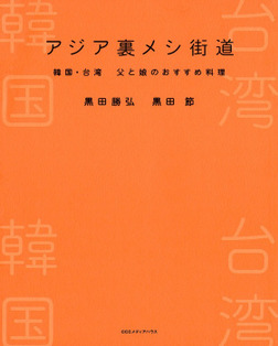 アジア裏メシ街道 : 韓国・台湾 父と娘のおすすめ料理-電子書籍
