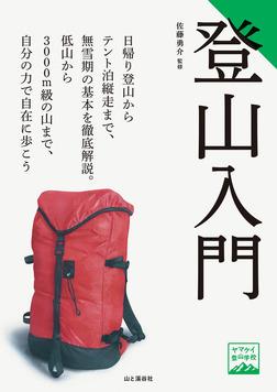 ヤマケイ登山学校 登山入門-電子書籍
