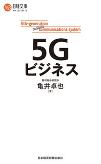 5Gビジネス(日本経済新聞出版社)