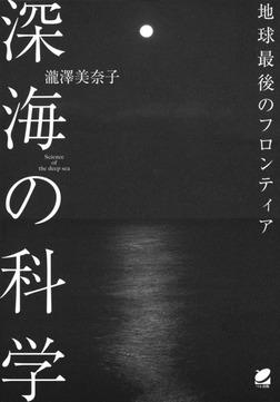 深海の科学-電子書籍