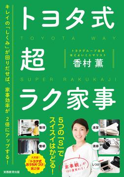 トヨタ式 超ラク家事-電子書籍