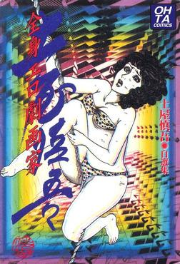 全身エロ劇画家-電子書籍