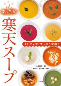 あったか寒天スープ~1日2gで、すっきり快腸!~(小学館)