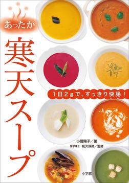 あったか寒天スープ~1日2gで、すっきり快腸!~-電子書籍