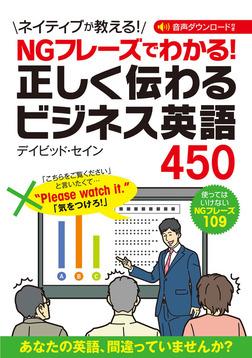 NGフレーズでわかる! 正しく伝わるビジネス英語450-電子書籍