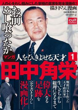 人をひきよせる天才 田中角栄 【分冊版】(1)-電子書籍