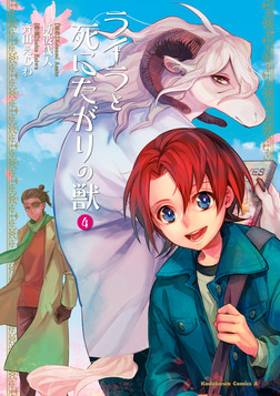 ライラと死にたがりの獣(4)-電子書籍