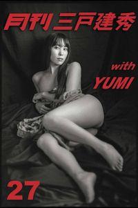 月刊三戸建秀 vol.27 with YUMI