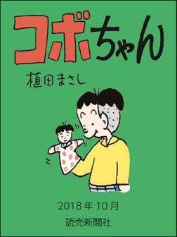 コボちゃん 2018年10月-電子書籍