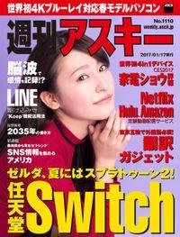 週刊アスキー No.1110 (2017年1月17日発行)