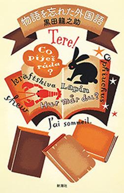 物語を忘れた外国語-電子書籍