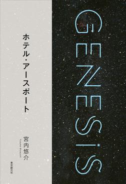 ホテル・アースポート-Genesis SOGEN Japanese SF anthology 2018--電子書籍