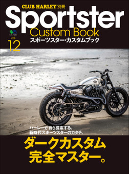 Sportster Custom Book Vol.12-電子書籍