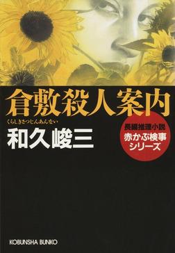 倉敷殺人案内-電子書籍