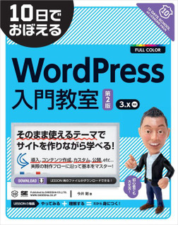 10日でおぼえるWordPress入門教室 第2版-電子書籍